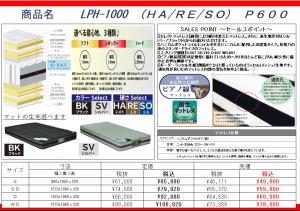 lph1000